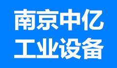 南京中亿成功采购立式炮塔铣床